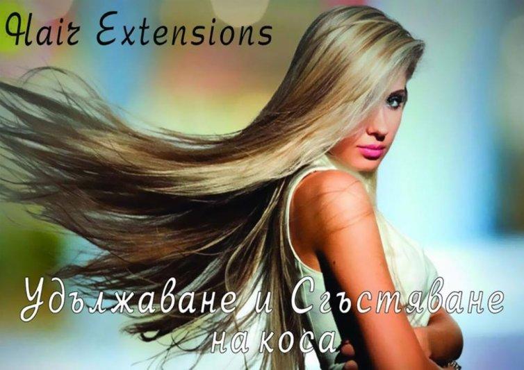 Трайно удължаване и сгъстяване на коса – Hair Extensions